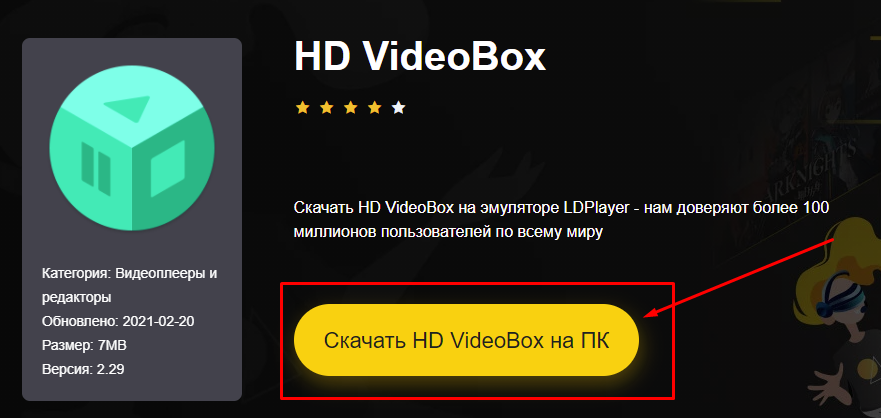 Руководство по установке HD VideoBox на ПК